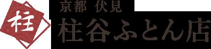 【大阪会場】2020年5月30日-31日開催 昭和西川 春の寝具祭 IN 大阪
