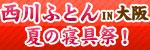 西川ふとん 夏の寝具祭 in大阪