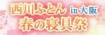 西川ふとん春の寝具祭 in 大阪