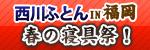 西川ふとん春の寝具祭 in 福岡