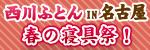 西川ふとん春の寝具祭 in 名古屋