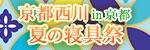 西川ふとん 夏の寝具祭 in 京都