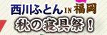 西川株式会社 秋の寝具祭 in 福岡