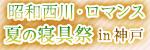 西川ふとん 夏の寝具祭 in 神戸