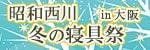 西川ふとん冬の寝具祭 in 大阪