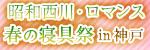 西川ふとん 春の寝具祭 in 神戸