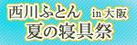 西川ふとん 夏の寝具祭 IN 大阪