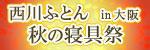 西川ふとん秋の寝具祭 in 大阪