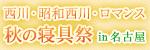 西川・昭和西川・ロマンス秋の寝具祭 in 名古屋